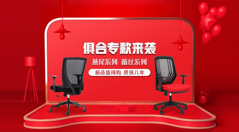 新增椅子广告3_27